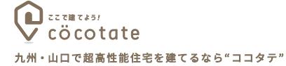 高性能住宅を建てる工務店が見つかるサイトCocotate(ココタテ)