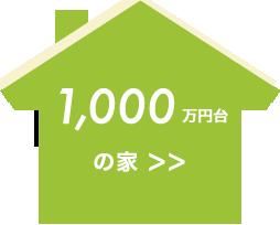 1000万円台の家